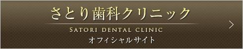 さとり歯科クリニックオフィシャルサイト